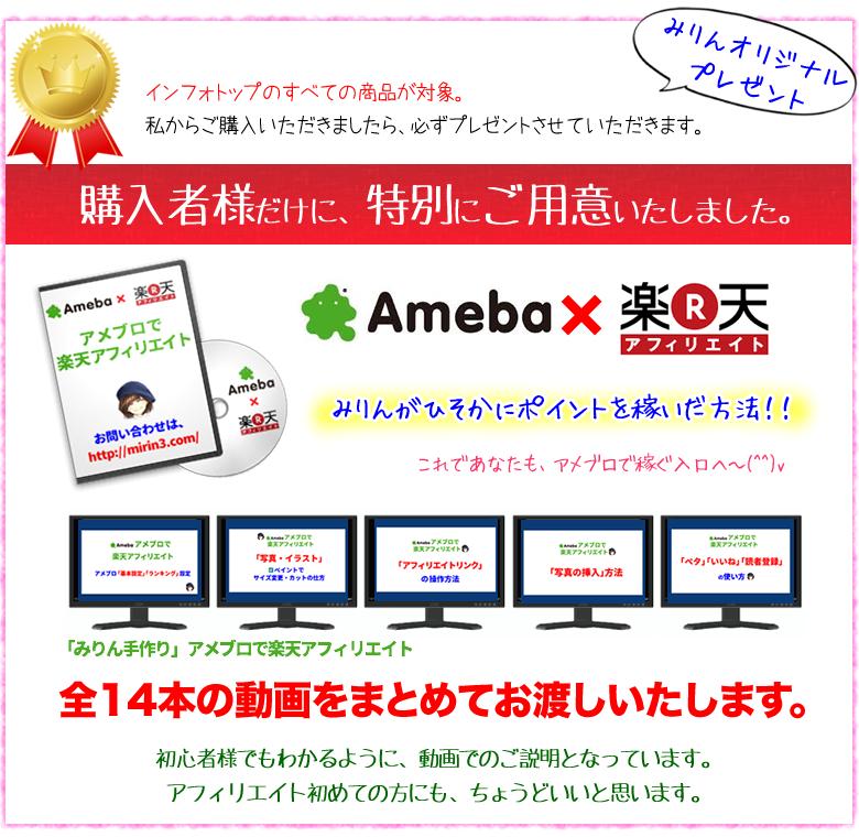 ameburo4